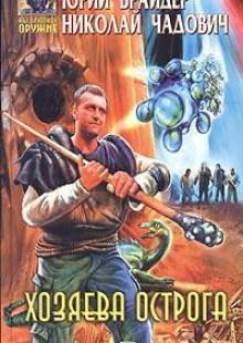 Обложка книги  - Хозяева Острога