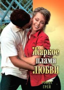 Обложка книги  - Жаркое пламя любви
