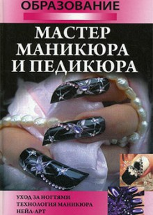 Обложка книги  - Мастер маникюра и педикюра