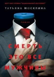 Обложка книги  - Смерть это все мужчины