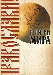 Обложка книги  - Православие