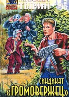 Обложка книги  - Синдикат «Громовержец»
