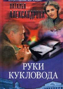 Обложка книги  - Руки кукловода