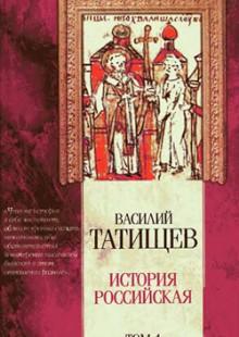 Обложка книги  - История Российская. Часть 1