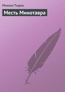 Обложка книги  - Месть Минотавра