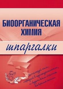 Обложка книги  - Биоорганическая химия