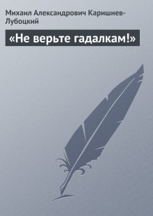 Обложка книги  - «Не верьте гадалкам!»