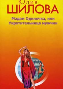 Обложка книги  - Мадам одиночка, или Укротительница мужчин