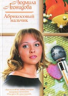 Обложка книги  - Абрикосовый мальчик