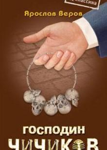 Обложка книги  - Господин Чичиков