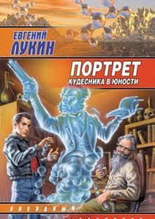 Обложка книги  - Портрет кудесника в юности