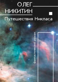 Обложка книги  - Путешествия Никласа