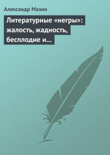 Обложка книги  - Литературные «негры»: жалость, жадность, бесплодие и забвение