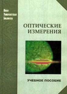 Обложка книги  - Оптические измерения