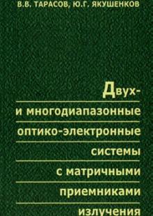 Обложка книги  - Двух– и многодиапазонные оптико-электронные системы с матричными приемниками излучения