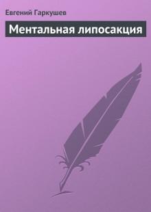 Обложка книги  - Ментальная липосакция