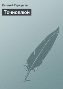 Обложка книги  - Точноплюй