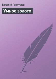 Обложка книги  - Умное золото