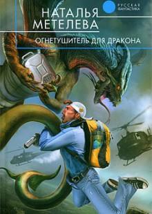 Обложка книги  - Огнетушитель для дракона