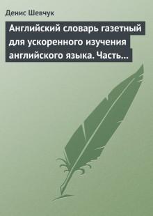 Обложка книги  - Английский словарь газетный для ускоренного изучения английского языка. Часть 2 (2800 слов)