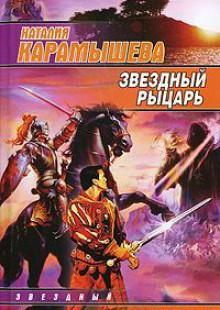 Обложка книги  - Звездный рыцарь