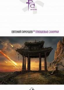 Обложка книги  - Плюшевые самураи