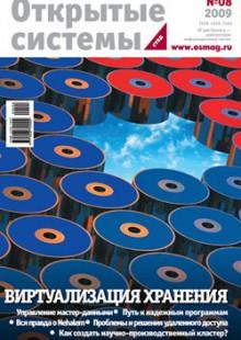 Обложка книги  - Открытые системы. СУБД №08/2009