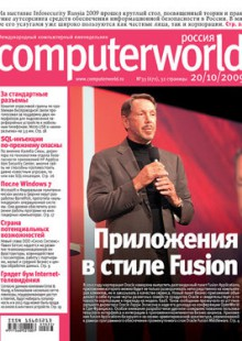 Обложка книги  - Журнал Computerworld Россия №33/2009