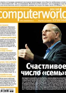Обложка книги  - Журнал Computerworld Россия №34/2009