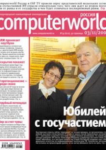Обложка книги  - Журнал Computerworld Россия №35/2009