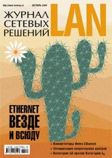 Обложка книги  - Журнал сетевых решений / LAN №10/2009