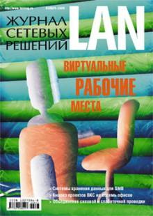 Обложка книги  - Журнал сетевых решений / LAN №11/2009