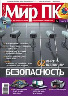 Обложка книги  - Журнал «Мир ПК» №10/2009