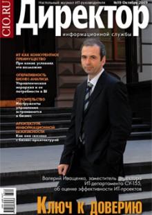 Обложка книги  - Директор информационной службы №10/2009