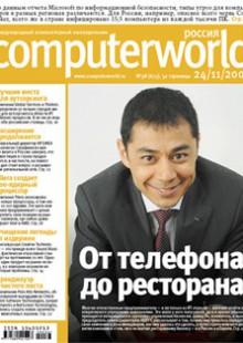 Обложка книги  - Журнал Computerworld Россия №38/2009
