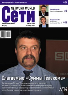Обложка книги  - Сети / Network World №10/2009