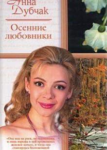 Обложка книги  - Осенние любовники