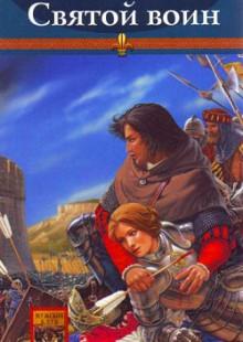 Обложка книги  - Святой воин