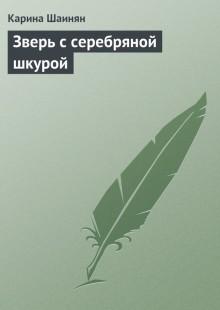 Обложка книги  - Зверь с серебряной шкурой