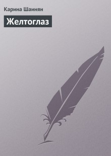 Обложка книги  - Желтоглаз