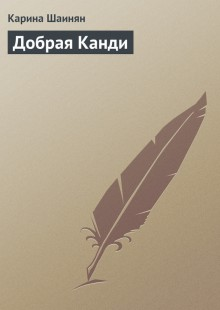 Обложка книги  - Добрая Канди