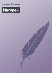 Обложка книги  - Ингурек