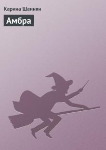 Обложка книги  - Амбра