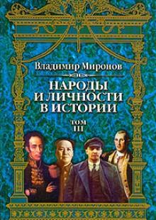 Обложка книги  - Народы и личности в истории. Том 3