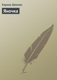 Обложка книги  - Яночка