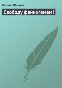 Обложка книги  - Свободу фаннигемам!