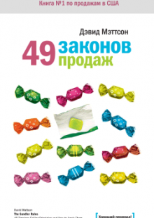 Обложка книги  - 49 законов продаж