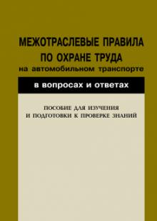 Обложка книги  - Межотраслевые правила по охране труда на автомобильном транспорте в вопросах и ответах. Пособие для изучения и подготовки к проверке знаний
