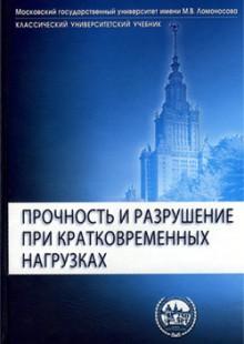 Обложка книги  - Прочность и разрушение при кратковременных нагрузках