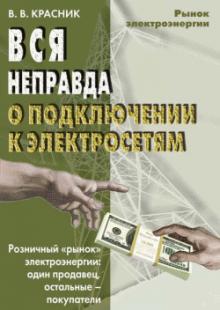 Обложка книги  - Вся неправда о подключении к электросетям